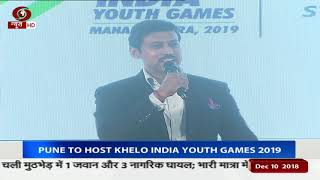 Pune to host 'Khelo India' Youth Games 2019