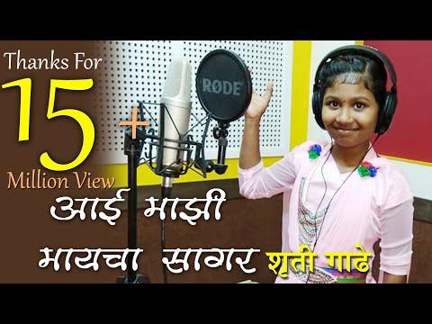 Video न रडता हि गाणे ऐकून दाखवा , आई..😢.. !! Aai Majhi Mayecha Sagar  !!सबस्क्राईब आणि लाईक नक्की करा. download in MP3, 3GP, MP4, WEBM, AVI, FLV January 2017