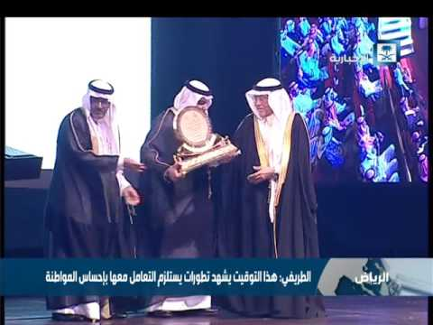 #فيديو :: وزير الثقافة والإعلام يفتتح مؤتمر الأدباء السعوديين الخامس