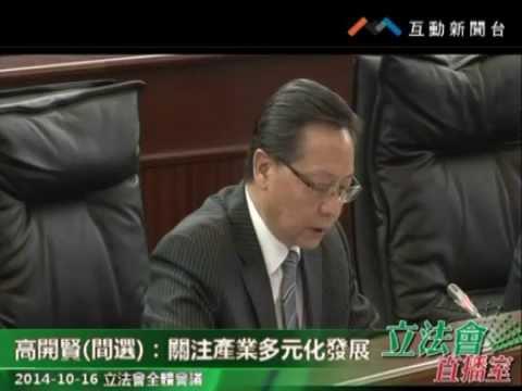 高開賢 立法會全體會議 20141016