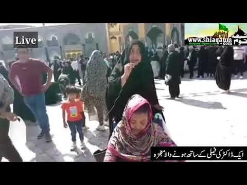 Imam Reza Shrine, Iran | एक डॉक्टर की फैमिली के साथ होने वाला मोजिज़ा