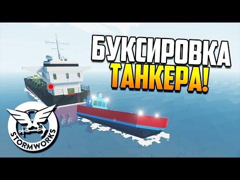 Танкер на буксире! | Stormworks: Build and Rescue #3