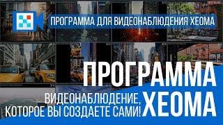 На видео показаны основные функции программы для видео наблюдения Xeoma