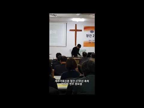제주기독신문 창간 27주년 축하연주