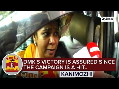 DMKs-victory-is-assured-since-the-Campaign-is-a-hit--Kanimozhi