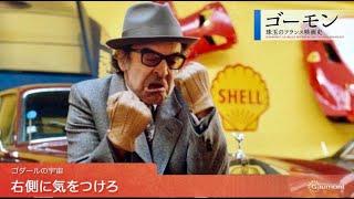 世界最古の映画制作会社ゴーモンの傑作セレクション/特集上映『ゴーモン 珠玉のフランス映画史』