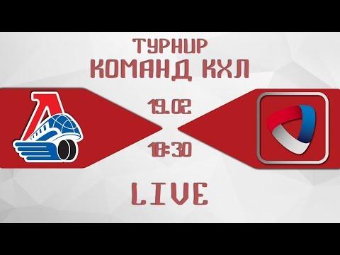 Турнир команд КХЛ: «Локомотив» - «Северсталь» (видео)