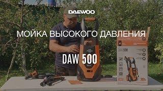 Минимойка Daewoo DAW 500