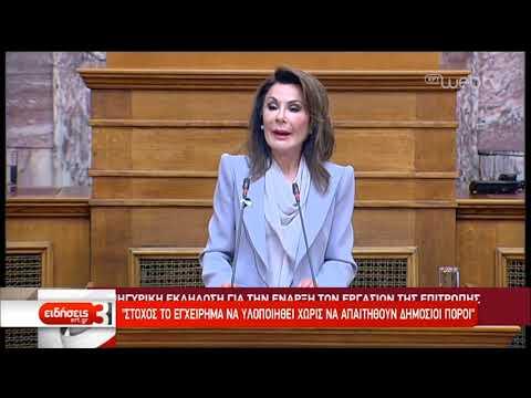 Βουλή: Σε πανηγυρικό κλίμα η έναρξη των εργασιών της Επιτροπής «Ελλάδα 2021» | 07/11/19 | ΕΡΤ