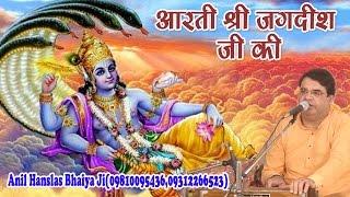 Aarti  Om Jai Jagdish Hare  Shri Anil Hanslas Bhaiya Ji
