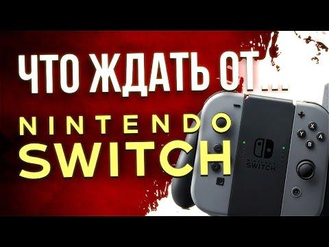 Nintendo Switch приехала в Россию