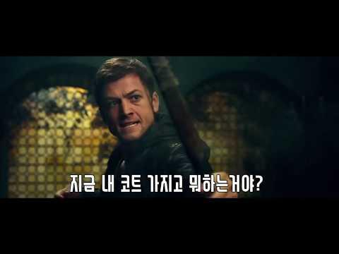 의적 로빈 후드 예고편 한글자막 Robin Hood Trailer Korean Subtitles
