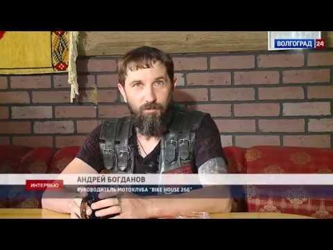 """Андрей Богданов, руководитель мотоклуба """"BIKE HOUSE 266"""""""