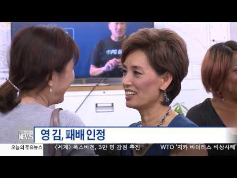 한인사회 소식 11.18.16 KBS America News