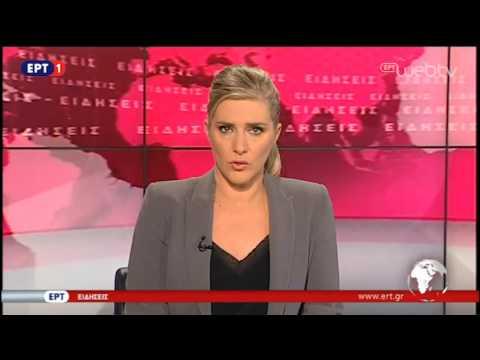 Σύντομο δελτίο ειδήσεων 10:00 ΕΡΤ1