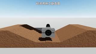 臺東深層海水試驗管工程基設3D動畫