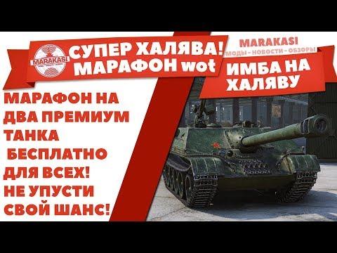 СУПЕР ХАЛЯВА! МАРАФОН НА ДВА ПРЕМИУМ ТАНКА БЕСПЛАТНО ДЛЯ ВСЕХ! НЕ УПУСТИ СВОЙ ШАНС! World of Tanks