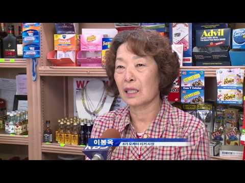 담배 판매 단속강화, 업주 '수난'  6.9.16  KBS America News