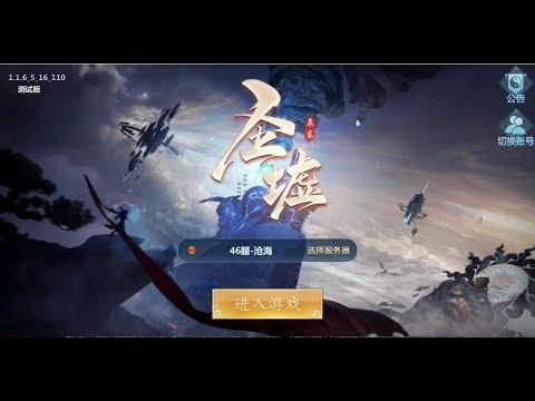 【聖墟】手機遊戲玩法與攻略教學!
