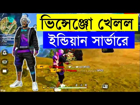 Vincenzo free fire gameplay - Vincenzo in indian server REACTION - vincenzo garena free fire game