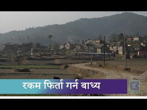 (Kantipur Samachar | फर्जी पीडित बनेर अनुदान लिनहरुले रकम फिर्ता गर्न थाले - Duration: 2 minutes, 56 seconds.)