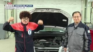 #2 [NCS직무특강] 자동차 전기전자장치정비 2편 충전장치의 교환, 수리, 검사