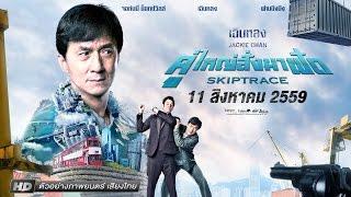 Skiptrace Official Trailer Version 2  [ตัวอย่างภาพยนตร์ Skiptrace คู่ใหญ่สั่งมาฟัด ver.2 พากย์ไทย]