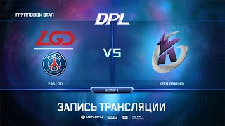 PSG.LGD vs Keen Gaming, DPL Season 6 Top League, bo2, game 1 [Mila & Inmate]
