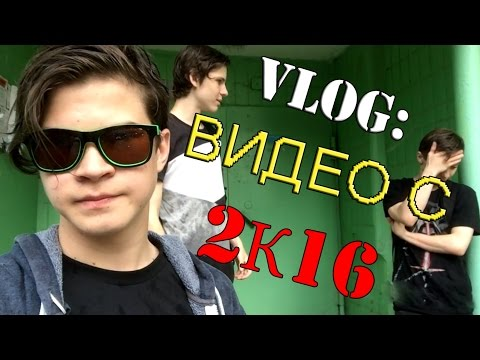 VLОG   ВИДЕО 2К16 - DomaVideo.Ru