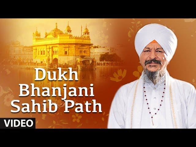 dukh bhanjani sahib path pdf