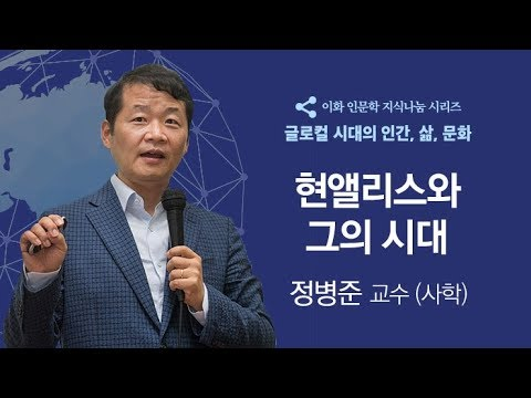 [이화 인문학 지식나눔 시리즈 특강] 현앨리스와 그의 시대