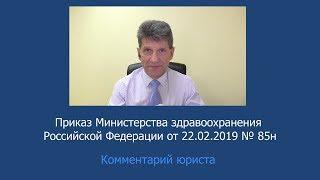 Приказ Минздрава России от 22 февраля 2019 года № 85н