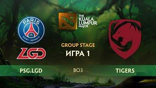 PSG.LGD vs TIGERS (карта 1), The Kuala Lumpur Major | Групповой этап
