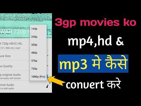 how to convert 3gp video in full HD video|3gp video ko mp4 HD ya full HD me kaise convert kare