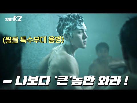 한국에서 제일 쎈 특수요원 지창욱을 목욕탕에서 건드리면 벌어지는 일 [The K2] #즐거움앳홈파티