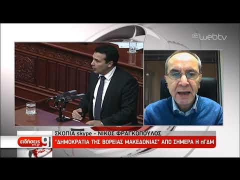 ΠΓΔΜ: Με 81 ψήφους εγκρίθηκαν από τη Βουλή οι συνταγματικές τροπολογίες | 11/1/2019 | ΕΡΤ