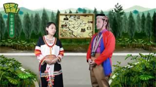 說吧! 族語! 生活會話篇_卡那卡那富語_在台灣的原住民族有幾族?