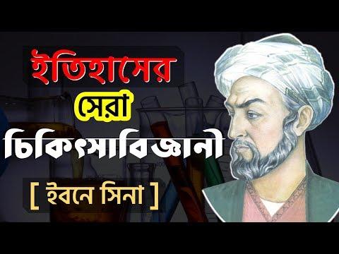 ইবনে সিনার জীবনী | Ibn Sina's Biography