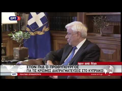 Συνάντηση Πρ. Παυλόπουλου – Αλ. Τσίπρα