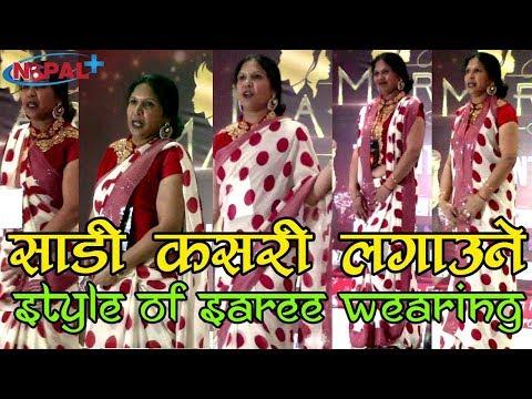 (Style of Saree Wearing II साडी लगाउने फरक फरक तरिका - Duration: 13 minutes.)