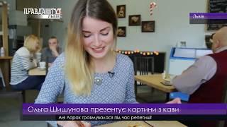 Ольга Шишунова презентує картини з кави