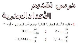 الرياضيات الثالثة إعدادي - الأعداد الجذرية تمرين 6