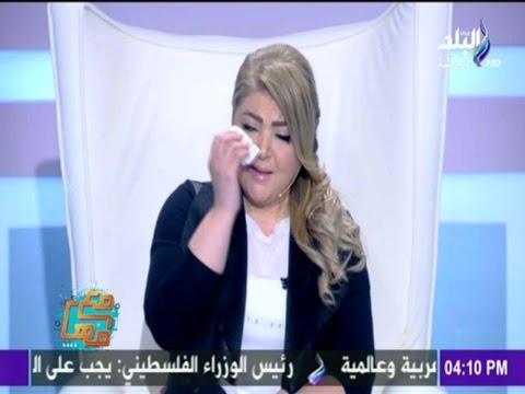 """شاهد- مها احمد تبكي على الهواء في برنامجها """"مع مها"""""""