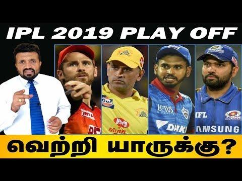 IPL PLAY OFF வெற்றி யாருக்கு? | IPL 2019 முழுமையான அலசல் | Sooriyan Fm | ARV Loshan