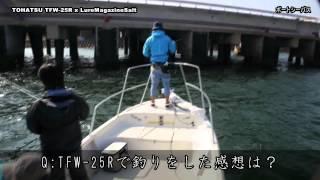 TOHATSU 【TFW-25R】 × LureMagazinesalt ボートシーバス