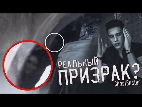 Шок Реальные Призраки снятые Мной на камеру GhоsтВusтеr | За Гранью - DomaVideo.Ru