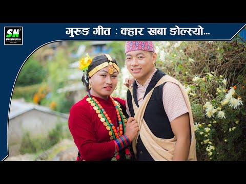 Kaar khaba ngolsyo | क्हार खबा ङोल्स्यो | Gurung Song ft. resham gurung, krishna ghale
