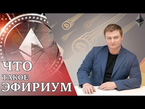 Етhеrеuм криптовалюта будущего Что такое Эфириум и как он работает - DomaVideo.Ru