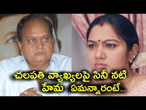 Actress Hema Controversial comments on Chalapathi Rao