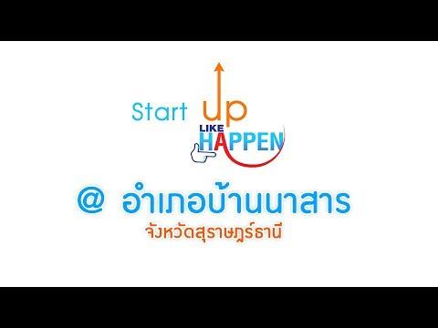 Start up like happen ep 22 @ อำเภอบ้านนาสาร จังหวัดสุราษฎร์ธานี